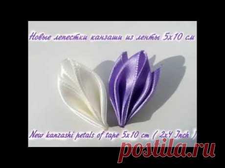 Новые лепестки канзаши из атласной ленты 5х10см\ New kanzashi petals of tape 5x10 cm ( 2x4 Inch )