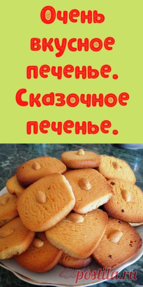 Очень вкусное печенье. Сказочное печенье. - My izumrud