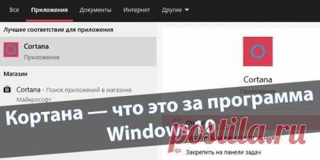 Кортана — что это за программа Windows 10.