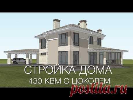 Стройка дома 430 кв.м. с цокольным этажом на многоугольном участке