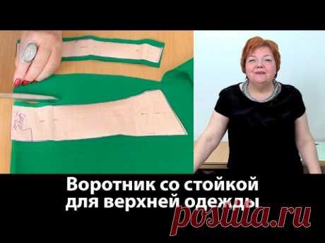 Как сделать своими руками воротник со стойкой для верхней одежды? Мастер класс по крою и шитью.