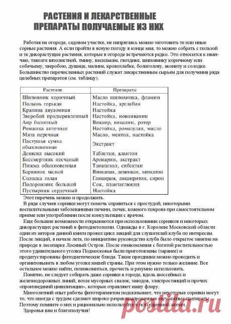 Растения и лекарственные препараты из них. «Уникальные лечебные свойства сорняков»  Корсун В.Ф., Викторов В.К