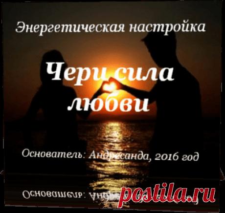 Энергетическая настройка Чери Сила Любви — Андресанда