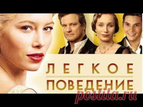 Легкое поведение / Easy Virtue (2008) / Мелодрама, Комедия