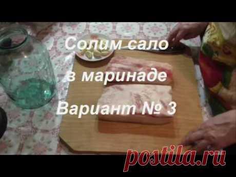 Солим сало в маринаде Засол в маринаде Как засолить сало в маринаде Как правильно засолить сало - YouTube
