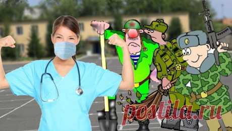 Армейский анекдот: медсестра обьявляет: Всех по очереди жду на приём в своём кабинете | Острый ЮморОК | Яндекс Дзен
