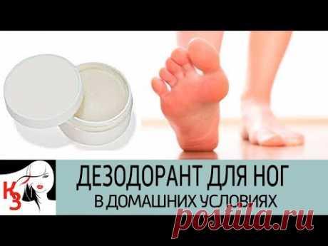 ПОТЕЮТ И ВОНЯЮТ НОГИ!? Супер рецепт дезодоранта для ног в домашних условиях - YouTube