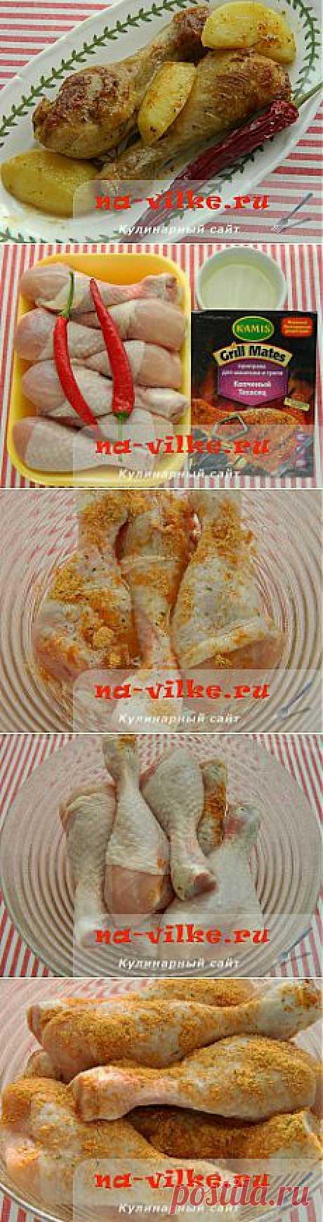 """Куриные ножки в мультиварке с приправой """"Копченый Техасец"""" и картофель"""
