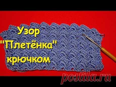 "Вязание крючком. МК: Узор ""Плетёнка"" - Crochet. Wicker pattern"