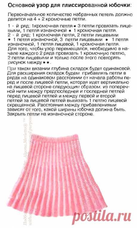 Как связать юбку - плиссе ...