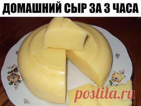 Домашний сыр за 3 часа! Невероятно вкусный сыр, который содержит только натуральные продукты и ничего лишнего!