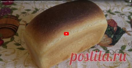 """Занятие # 1 """"Выпекаем пшеничный дрожжевой хлеб"""". Видеокурс """"Школа домашнего хлебопечения"""". - YouTube"""