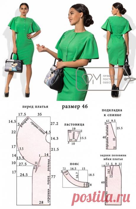 Шитье | простые выкройки | простые вещи.Актуальное ретро. Платье-футляр c рукавами-пелеринками, выкройка на размер 46 (рос.)