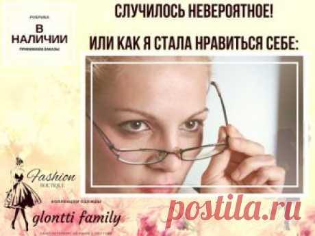 """СЛУЧИЛОСЬ НЕВЕРОЯТНОЕ!  ИЛИ КАК Я СТАЛА НРАВИТЬСЯ СЕБЕ:   """"Мое отношение к одежде сформировалось еще в раннем детстве"""", - рассказывает наша постоянная клиентка Наталья. - """"Мама учила меня так"""":    Одежда должна быть практичной   Приличной, то есть вещь не должна быть слишком открытой и не сидеть мешком.   Соответствовать сезону - зимой в ней тепло, а летом - не жарко, только натуральные ткани.   - Я еще не совсем понимаю, какая вещь по фасону будет хорошо сидеть, но однозн..."""