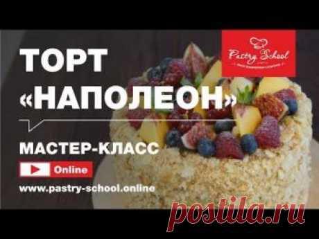 ► Торт «Наполеон»  | PASTRY-SCHOOL.ONLINE