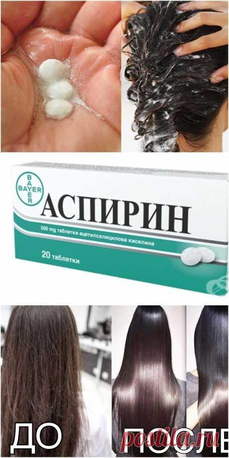 Всего 3 таблетки аспирина и волосы стали красивыми, блестящими и густыми! Удивился даже мой парикмахер!
