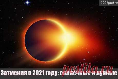 Затмения в 2021 году: солнечные и лунные в России и во всем мире