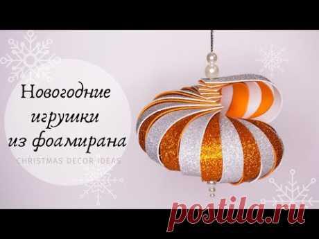 Простая новогодняя игрушка из фоамирана своими руками / Christmas Ornaments DIY - YouTube  Спиральные игрушки из фоамирана своими руками. Игрушки можно легко и просто изготовить из глиттерного фоамирана и украсить елку или интерьер.  #игрушкиизфоамирана #handmade #christmasiornaments