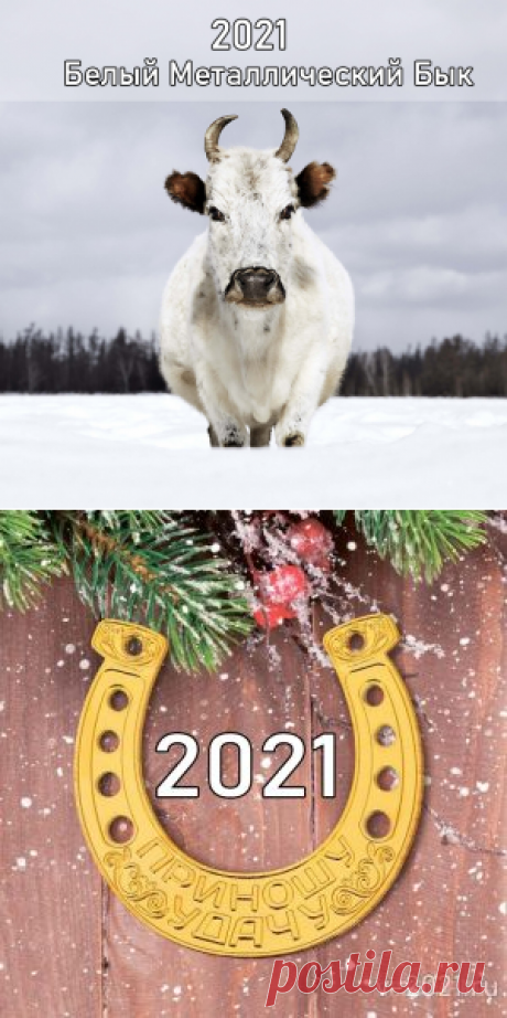 Новый год 2021 - Белого Металлического Быка. Сюда буду складывать всё самое интересное, что нашёл на тему Нового года 2021.