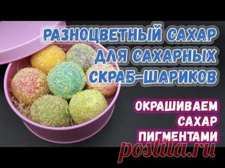 Разноцветный сахар для скрабов-шариков 🍒 Сахарные скрабы своими руками 🍒 Мыловарение