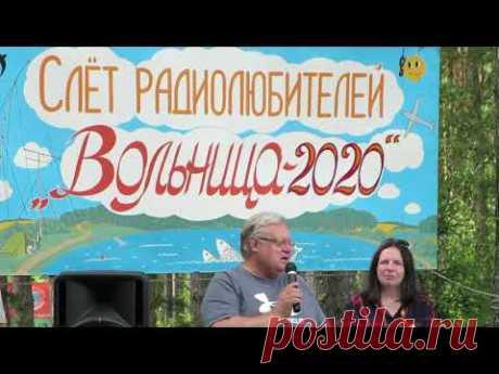 """СЛЁТ РАДИОЛЮБИТЕЛЕЙ ,,ВОЛЬНИЦА-2020"""" БЕЛЫНИЧСКИЙ РАЙОН. EW8OO. - YouTube"""