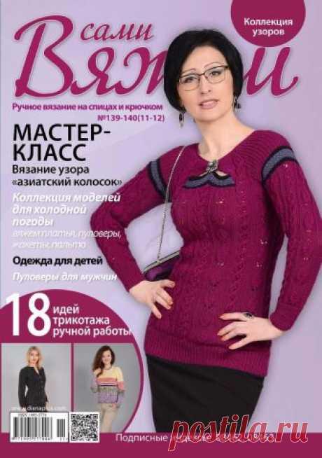 Вяжем сами №№139-140 2017