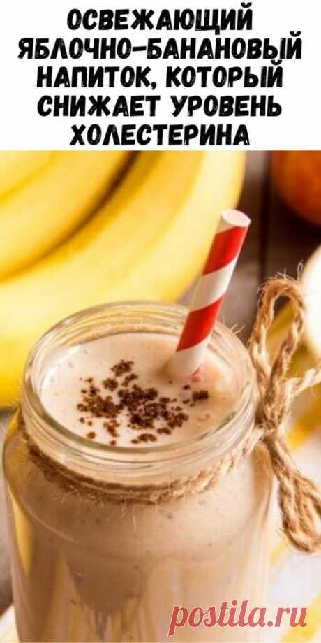 Освежающий яблочно-банановый напиток, который снижает уровень холестерина - Упражнения и похудение