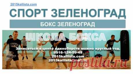 Школа бокса в Зеленограде