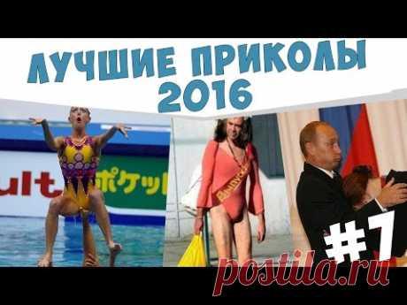 ПРИКОЛЫ №7 Смешная подборка лучших видеоприколов 2016 - YouTube