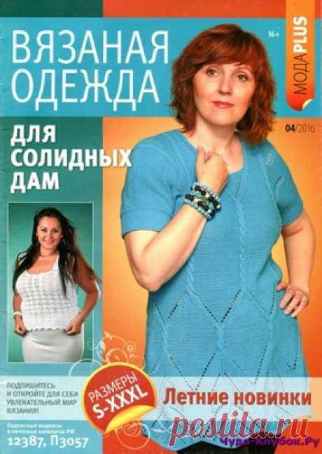 Вязаная одежда для солидных дам 4 2016 | ✺❁журналы на КЛУБОК-чудо ❣ ❂ ►►➤Более ♛ 8 000❣♛ журналов по вязанию Онлайн✔✔❣❣❣ 70 000 узоров►►Заходите❣❣ %
