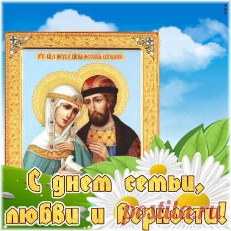 Картинка С праздником семьи, любви и верности поздравление от души