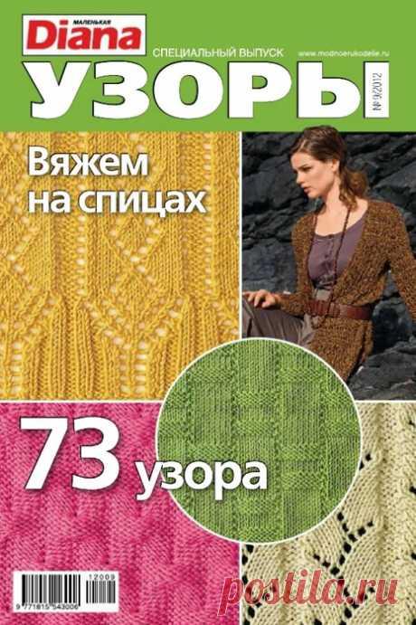 """Маленькая Diana. Спецвыпуск №9/ 2012 """"Узоры"""""""