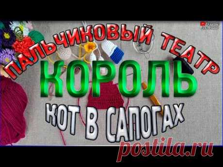Мастер класс Пальчиковый кукольный театр КОРОЛЬ/Пальчиковый театр Кот в сапогах - YouTube