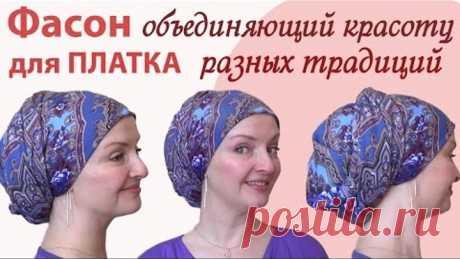 Как красиво завязать платок на голове.Как завязать павлопосадский платок а-ля по иудейски