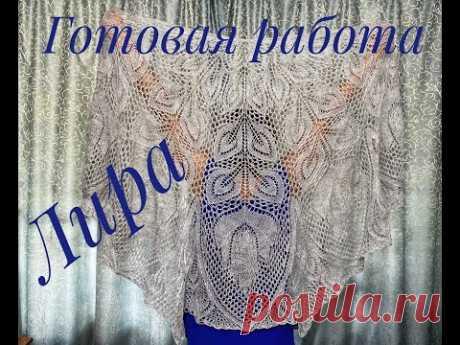 """Шаль """"Лира""""/Обзор готовой работы/Вязание спицами"""