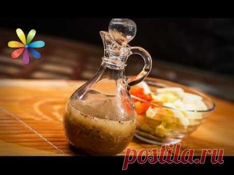 Заправки для салатов: пряная, острая и ароматная – Все буде добре. Выпуск 839 от 06.07.16