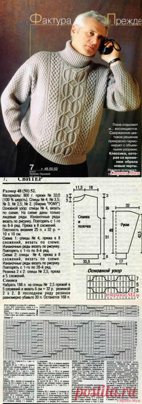 . Мужской свитер с аранами от Любови Глуховой. - Вязание спицами - Страна Мам