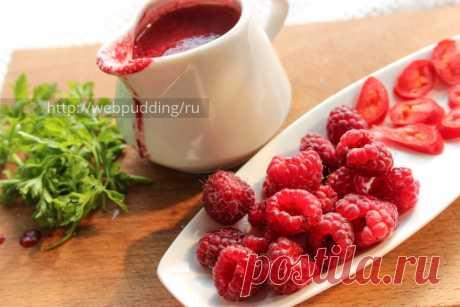 Малиновый соус к мясу   Webpudding.ru