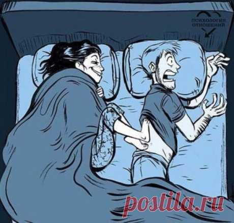 Если муж уснул пораньше - не печалься и не злись... Ты холодными ногами быстренько к нему прижмись.