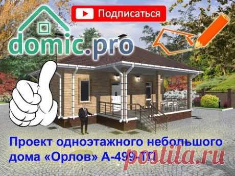 Проект одноэтажного небольшого дома «Орлов» A-499-ТП