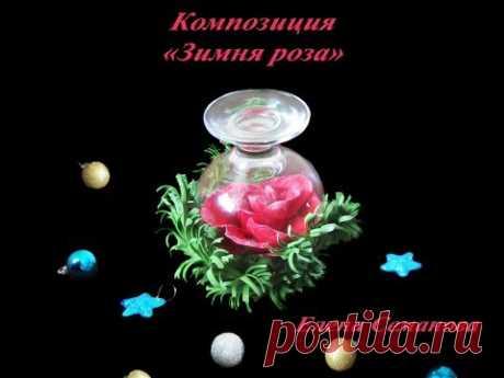 Зимняя роза ч 2. МК Елены Семановой