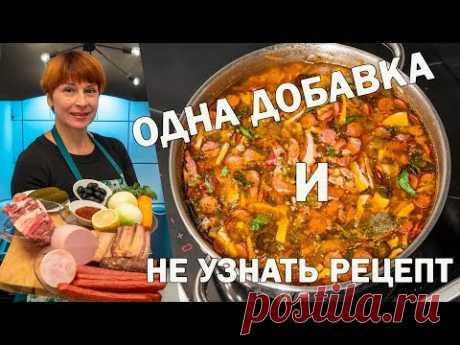Солянка сборная мясная вкусный, простой рецепт супа на обед!