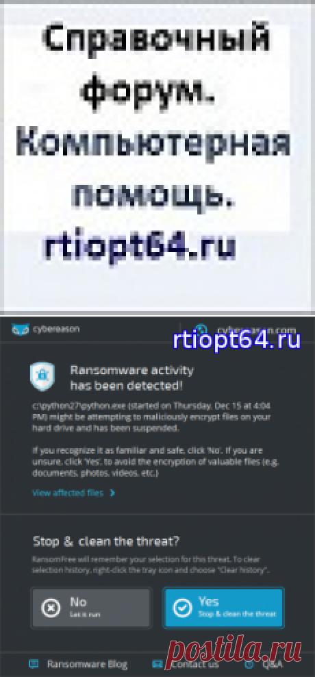 Усовершенствованная защита Cybereason RansomFree от вируса шифровальщика - 7 Апреля 2017 - Вымогатели-блокеры