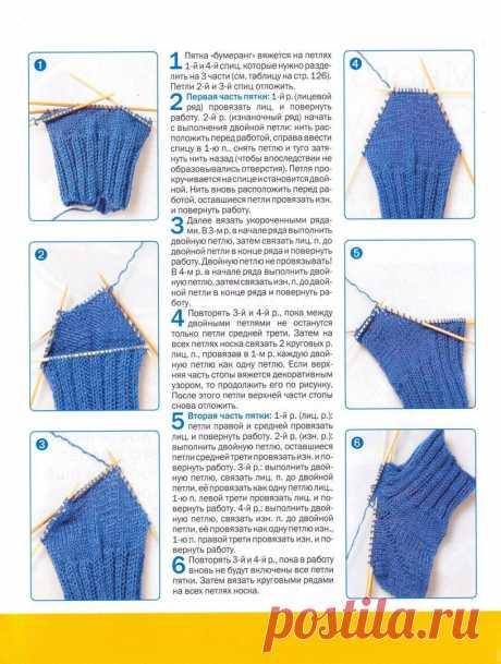 Виды носочных пяток — DIYIdeas