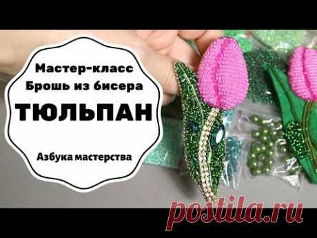 Брошь из бисера Тюльпан   Как сделать брошь своими руками   Мастер-класс - YouTube