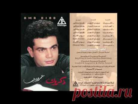 Amr Diab - Zekrayat / عمرو دياب - ذكريات