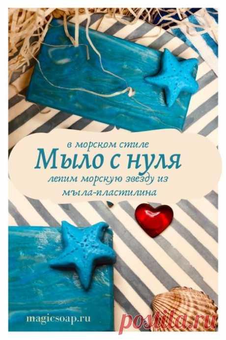 Мыло с нуля в морском стиле — лепим морскую звезду из мыла пластилина (видео)
