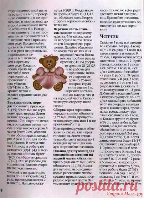 зайка тедди спицами мэри джейн описание: 14 тыс изображений найдено в Яндекс.Картинках