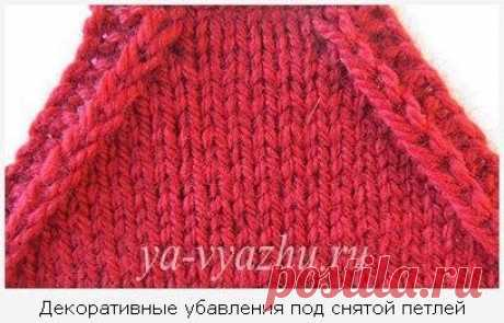 How to knit a raglan - decorative decreases\u000a\u000aDecreases under the removed loop\u000aTo master this way of decrease in the area of a raglan, we gather 35 loops and we knit\u000a\u000ain the 1st row - we remove edging, we knit 2 front, further 1 loop we remove (the thread is behind a loop), other loops provyazyvay front, not dovyazyvy until the end of a row 4 loops: 1 of them we remove (a thread behind a loop), 2 we knit front, edging front too;\u000ain the 2nd row (and all even) - we remove edging, 2 front, the others p...
