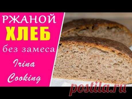 САМЫЙ ПРОСТОЙ РЕЦЕПТ РЖАНОГО ХЛЕБА 🍞 Хлеб без ЗАМЕСА (ВЫМЕСА)